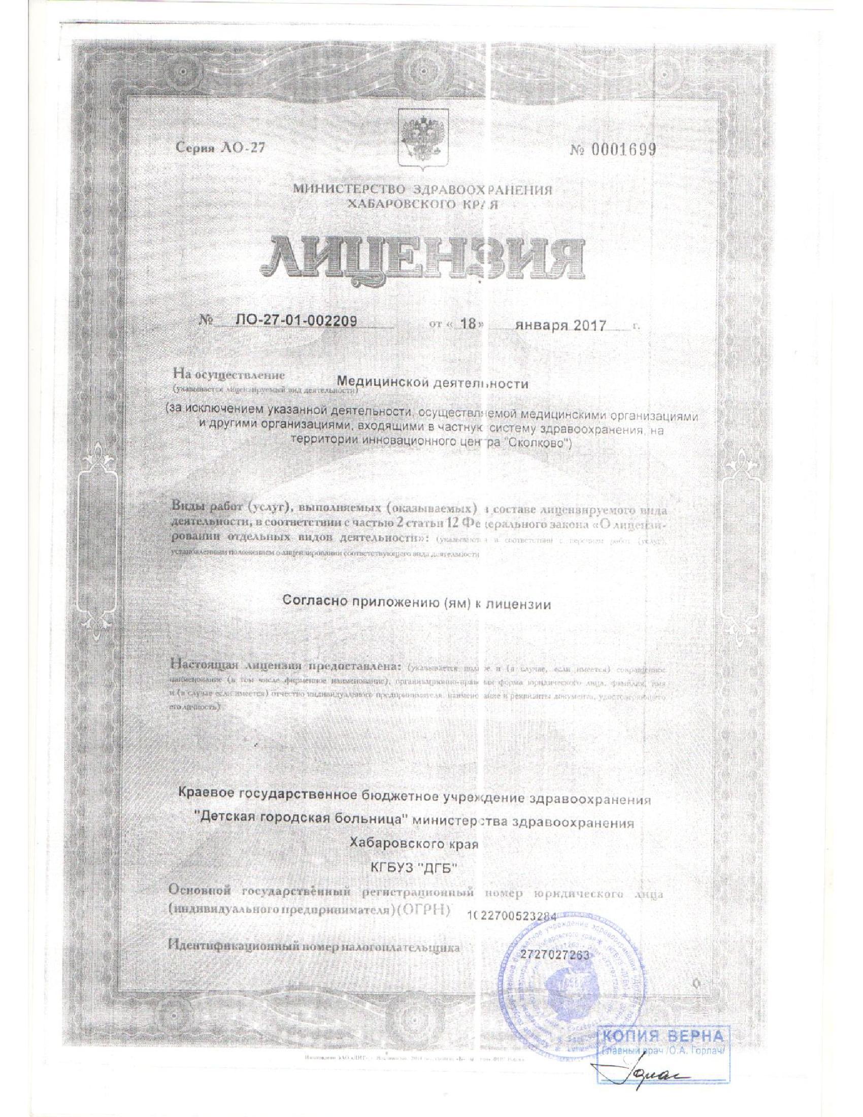 Лицензии медицина_1