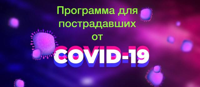 Обучение лиц, пострадавших от распространения новой коронавирусной инфекции