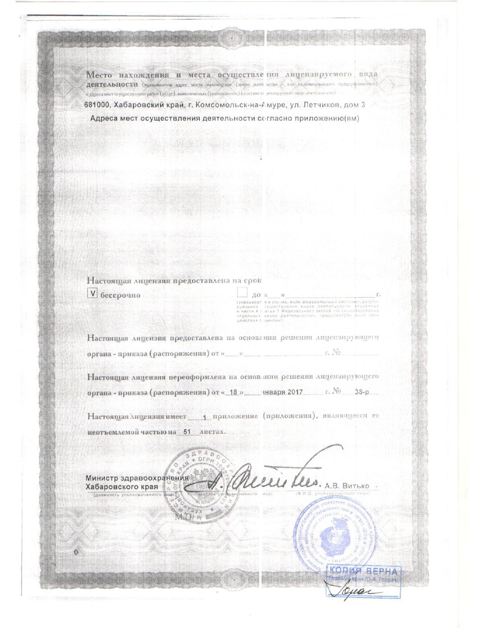 Лицензии медицина_2