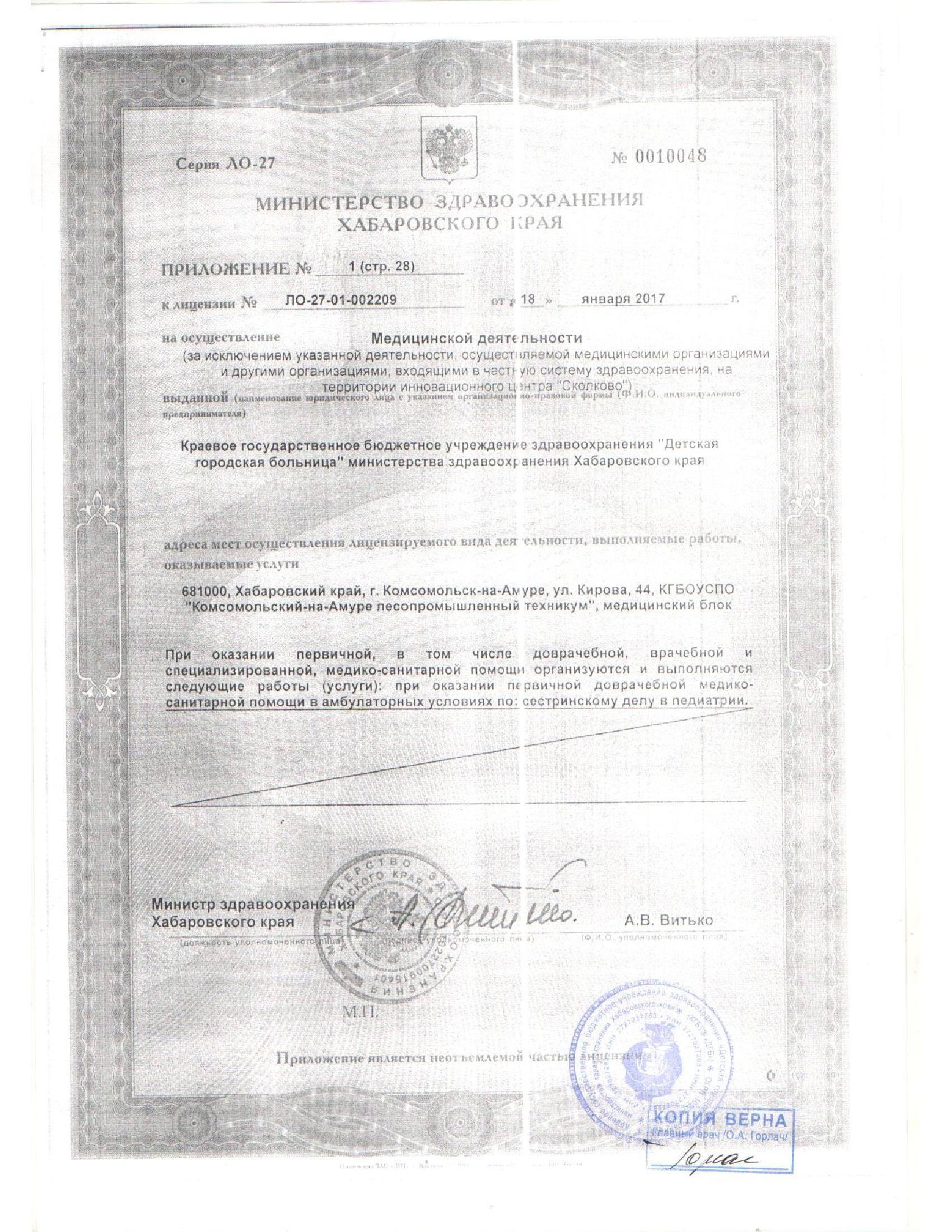 Лицензии медицина_3