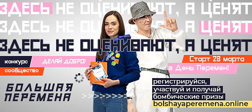 Делай_Добро 510-228
