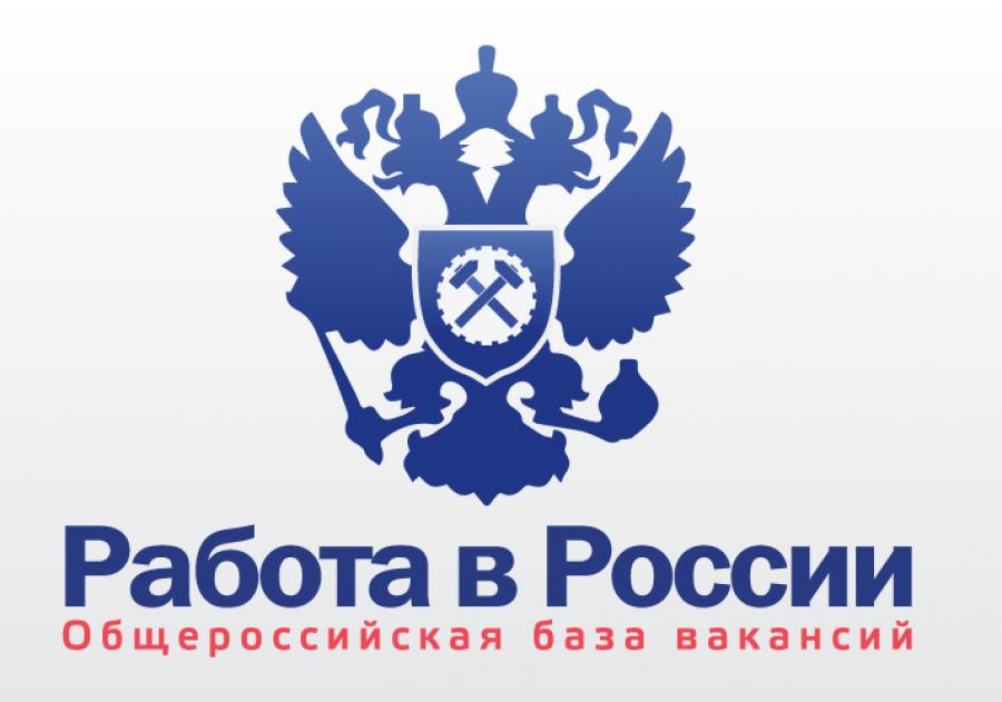 Логотип Портала Работа в России