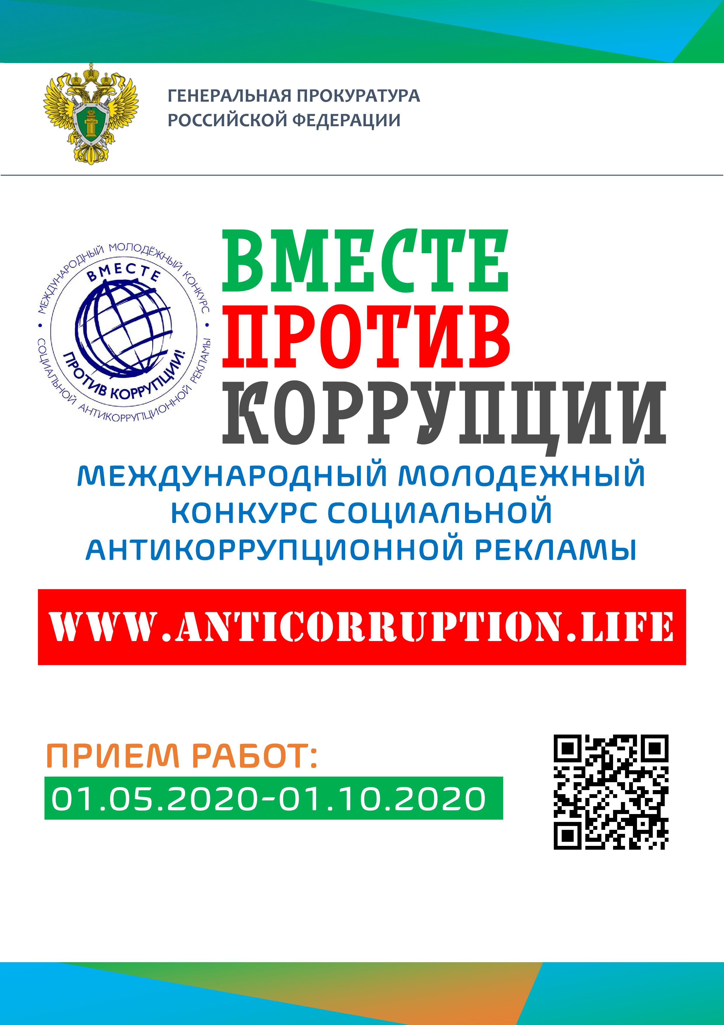 листовка международного конкурса_000