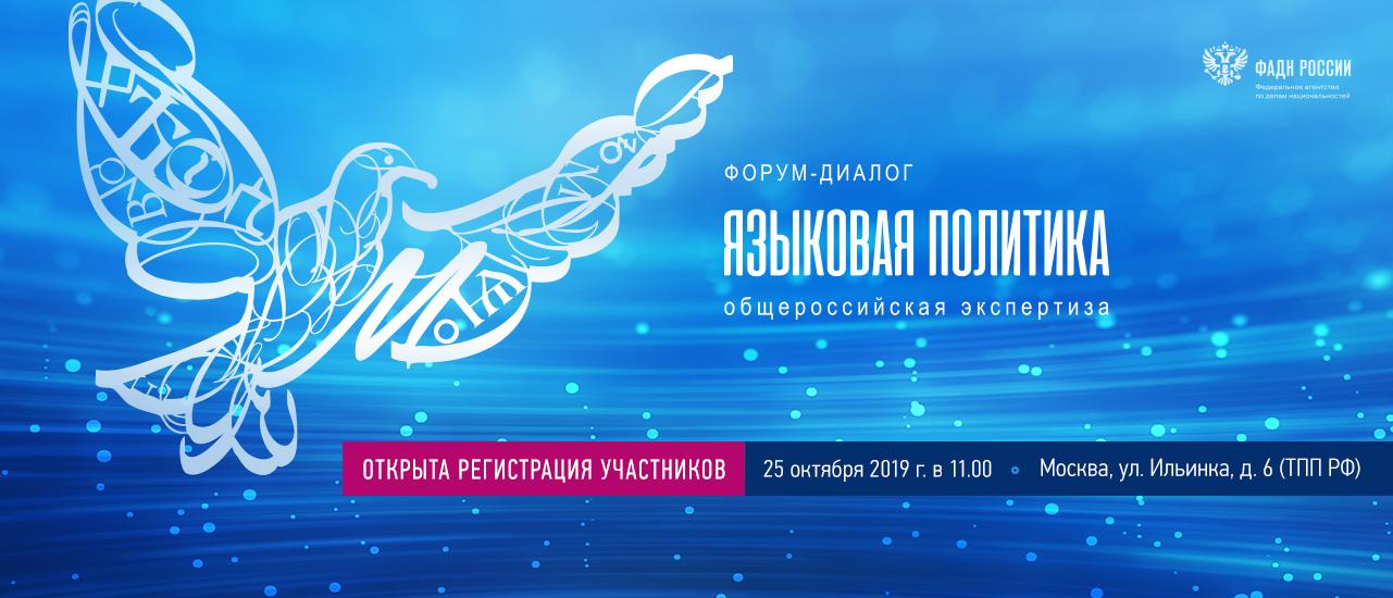 banner_politic_2019